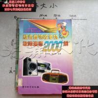 【二手旧书9成新】组合音响收录机故障速修2000例9787502611842