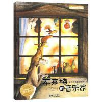 不来梅的音乐家 海豚绘本花园系列 平装绘本 0-1-2-3-4-5-6岁幼儿童宝宝早教启蒙绘本图画故事书籍 亲子共读宝