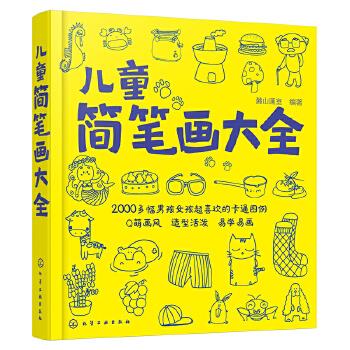 儿童简笔画大全2000多幅男孩女孩超喜欢的卡通图例;Q萌画风  造型活泼 易学易画