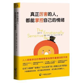 真正厉害的人,能掌控自己的情绪(pdf+txt+epub+azw3+mobi电子书在线阅读下载)