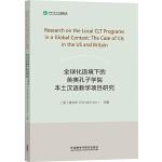 全球化语境下的英美孔子学院本土汉语教学项目研究