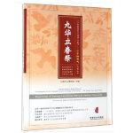 九华立春祭(节气文化,非遗项目,中英对照,图文并茂。社级市场书)
