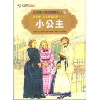 彩绘世界经典童话全集67(第7辑) 人生智慧童话(1):小公主 9787229066567