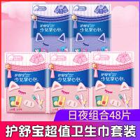 【宝洁】护舒宝未来感・极护卫生巾日用10片