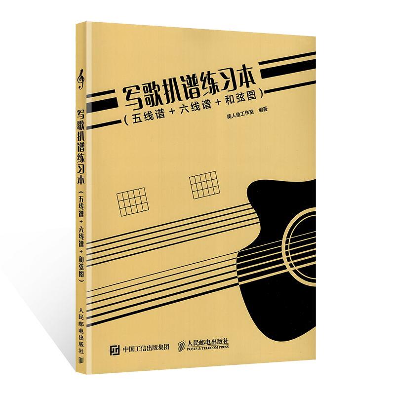 写歌扒谱练习本 五线谱+六线谱+和弦图 吉他写谱练习本 吉他乐理小常识讲解书写练习 吉他乐理知识弹奏方法书 歌曲记谱练习册