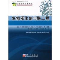 【RT7】生物催化剂与酶工程 (德)布赫霍尔茨(Buchholz K.),魏东芝 科学出版社 9787030221957