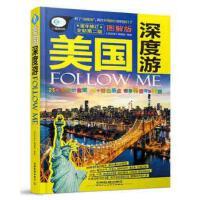 深度游Follow Me(第二版)国外旅游自由行攻略 美国自助游自由行攻略旅游热门景点美食购物全攻略美国旅游书畅销书籍