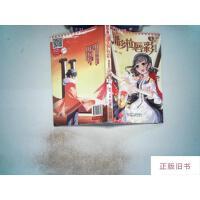 【二手旧书8成新】中国卡通・潘多拉唇彩・漫画书3
