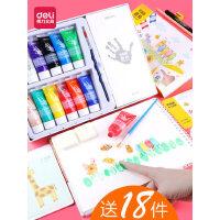 得力儿童手指画颜料安全无毒宝宝手指颜料可水洗绘画工具套装涂鸦水彩水粉画画颜料幼儿园美术用品 手指画