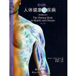 人体健康与疾病・第12版