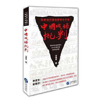 中国成语批判(一部跨学科、跨时空、多角度解读中国成语的力作。中国工程院院士李京文、新东方创始人俞敏洪作序推荐)