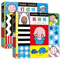 《我好聪明・宝宝玩具书》(0-2岁脑力开发,翻翻、转转、拉拉、触摸,共2册)