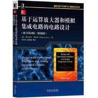 正版-ML-基于运算放大器和模拟集成电路的电路设计(原书第4版 精编版) 9787111581499 机械工业出版社
