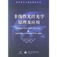 非线性光纤光学原理及应用 (美)阿戈沃 ,贾东方,余震虹,谈斌 电子工业出版社