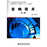 【二手旧书8成新】音响技术(第二版)(高职 梁长垠) 梁长垠 9787560634838 西安电子科技大学出版社