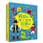 男孩的手工艺术创意书(本书充满了无限的创意,所选的内容切合了男孩爱冒险、爱动的特点,比如海盗船、藏宝图、武士、埃及木乃