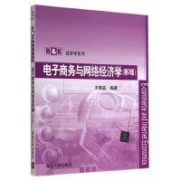 电子商务与网络经济学(第2版)(B&E经济学系列)