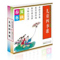 儿童四季歌(套装4册)