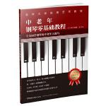 中老年钢琴零基础教程