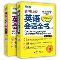 英语会话全书 (附MP3) (赠5小时语音速成体验课)(翻开就能说,一书走天下!)――大愚英语学习丛书