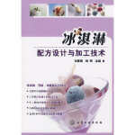 【二手旧书8成新】冰淇淋配方设计与加工技术 刘爱国杨明 9787122030955 化学工业出版社