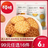 【百草味 海盐味小圆饼干 100g×2】日本海盐味办公室充饥网红休闲零食