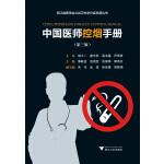 中国医师控烟手册(第三版)
