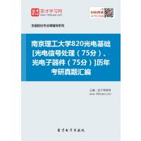 南京理工大学820光电基础[光电信号处理(75分)、光电子器件(75分)]历年考研真题汇编