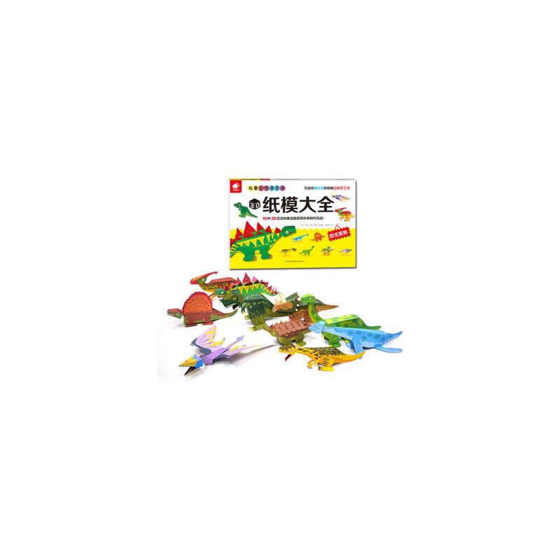 儿童立体手工书——3D纸模大全(恐龙家族) 艾琳·马札著 绘;宋琳红,廖志军 江西高校出版社 【正版图书,闪电发货】