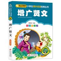 增广贤文(彩图注音版)小学生语文新课标必读丛书