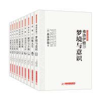 西方哲学大师经典套装(全10册,阿德勒、弗洛伊德、康德、罗素、洛克、马斯洛、尼采、培根、荣格、叔本华)