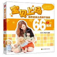 培养婴幼儿情感个性的66个游戏(知名教育机构推荐。一套五本,涵盖了婴幼儿阶段身体发育、运动协调、智力开发、情感个性、习