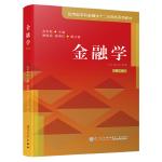 金融学(第二版)/应用型本科金融学十二五规划系列教材