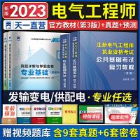 注册电气工程师基础考试2021 发输变电 电气工程师教材 公共基础+专业基础(发输变电)4本套注册 电气工程师基础考试2