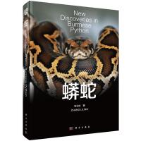 全新正版 蟒蛇 张立岭 科学出版社 9787030445629缘为书来图书专营店