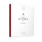 领袖故事丛书――邓小平的故事(青少版)