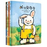 暖绘本:折耳兔奇奇中英文双语(精装共4册)