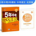 中考语文 北京专用 5年中考3年模拟 2018中考总复习专项突破 曲一线科学备考