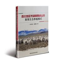 西北地区荒漠草原绒山羊高效生态养殖模式