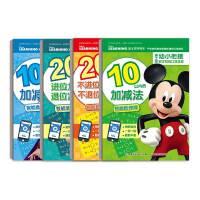 迪士尼幼小衔接数学智能口算速算(4册套装)