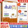 2021秋 中学教材1+1 七年级上册 中国历史 人教版