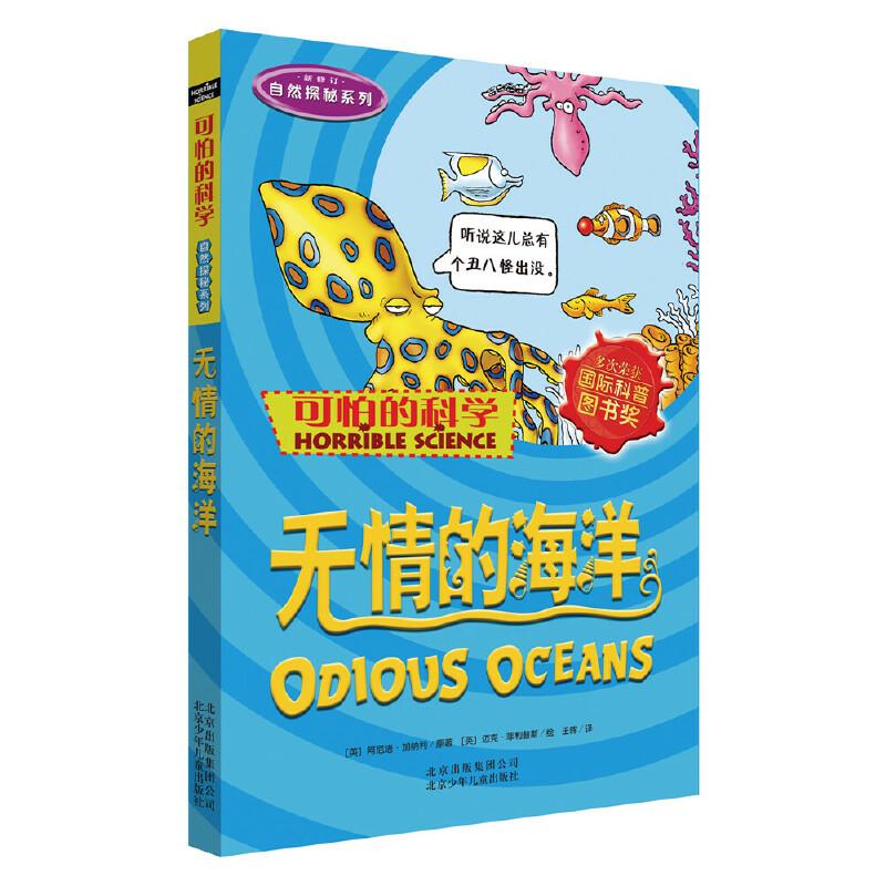 可怕的科学自然探秘系列·无情的海洋 名师名校特别推荐;当当网五星级评论;