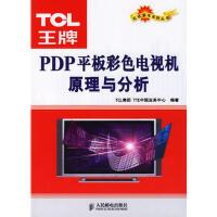【旧书二手书9成新】 PDP平板彩色电视机原理与分析 TCL集团 TTE中国业务中心 9787115147820 人民