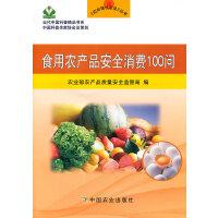 食用农产品安全消费100问