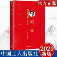 《赵一曼》(2021新版)红色经典系列 中国工人出版社 爱国主义教育读本