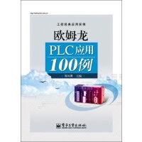 【旧书二手书9成新】欧姆龙PLC应用100例 郑凤翼 9787121177637 电子工业出版社