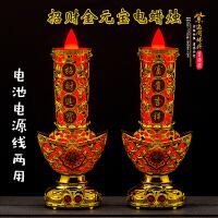 电蜡烛灯供佛供财神LED插电供灯长明灯家用充电池式电子进宝 带电源线