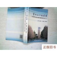 【旧书8成新】富士山下的求索:广东省领导干部经济管理专题研究班论文集(1)