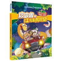 """皮皮鲁和红汽车历险记(皮皮鲁""""动物王国""""系列)"""