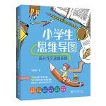 小学生思维导图:高分作文超级训练